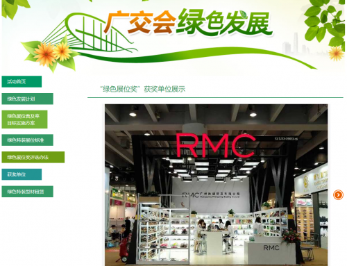 The green development of the 125th Canton fair best popularity award